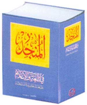 al munjid AL MUNJID, A dangerous Arabic Dictionary to Learn