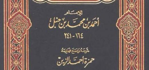 Biography of Islamic Scholar Imam Ahmad Ibn Hanbal