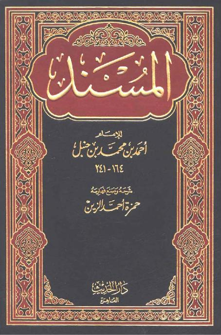 Biography of Islamic Scholar Imam Ahmad Ibn Hanbal