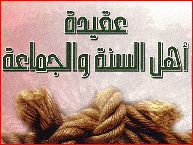 the Principles of Ahl Sunnah wal Jama'ah