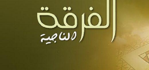 Firqah an Najiyah